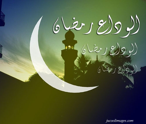 Alvidha Ramadan