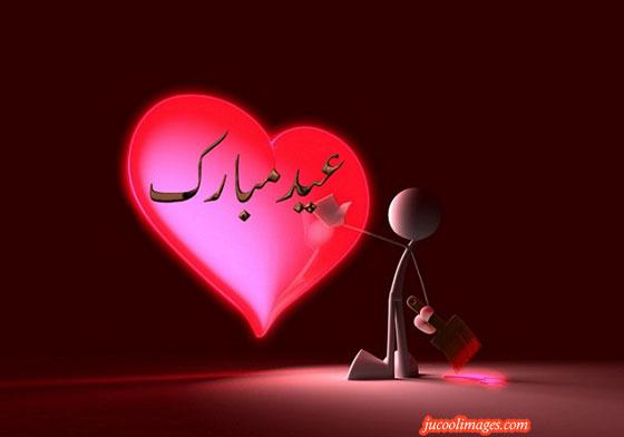 Eid Mibarak Greetings